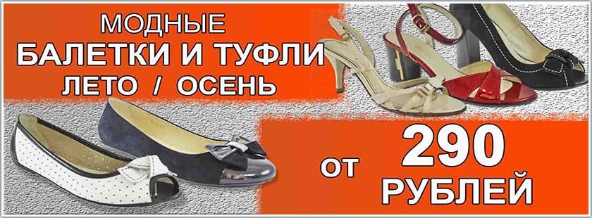 http://prosto-obuv.ucoz.com/banner1.jpg