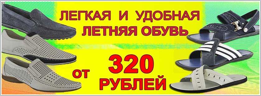 http://prosto-obuv.ucoz.com/banner2.jpg