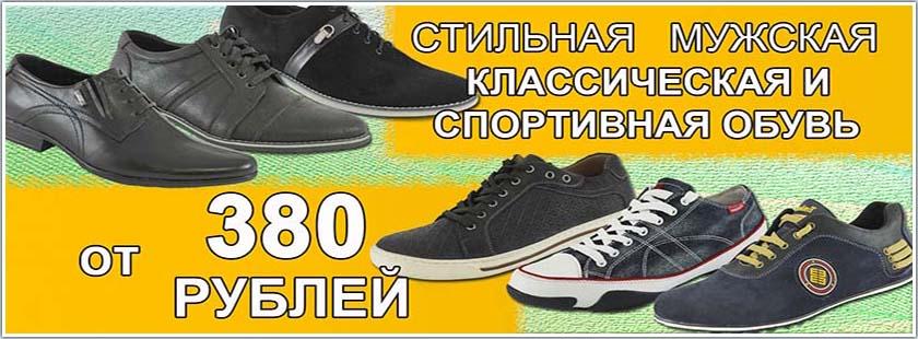 http://prosto-obuv.ucoz.com/banner3.jpg